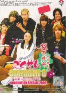 gokusen 3 graduation special